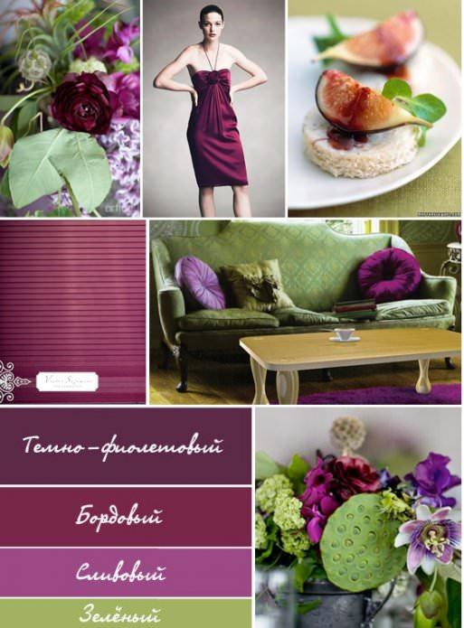 Цветовая схема: Темно-фиолетовый, бордовый, сливовый, зелёный.